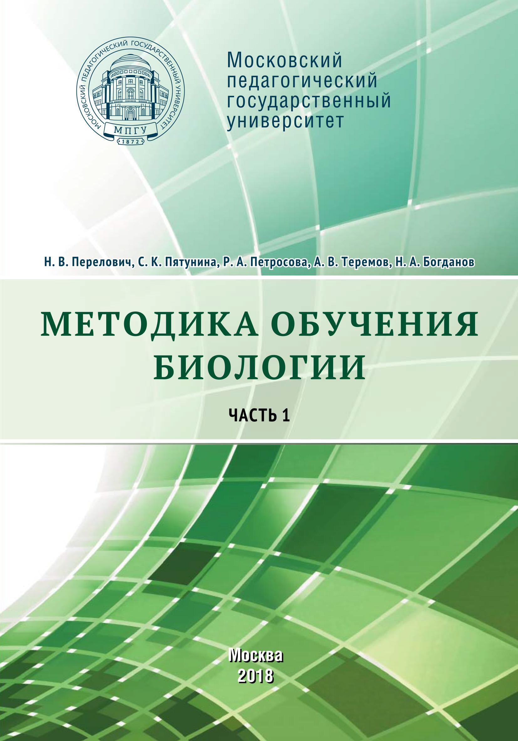 А. В. Теремов Методика обучения биологии. Часть 1. Растения. Бактерии. Грибы и лишайники