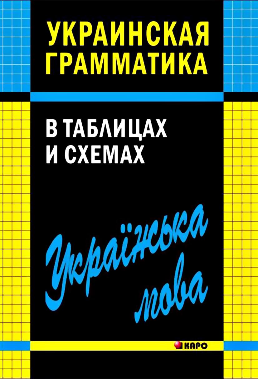 В. В. Мущинская Украинская грамматика в таблицах и схемах мущинская в украинская грамматика в таблицах и схемах