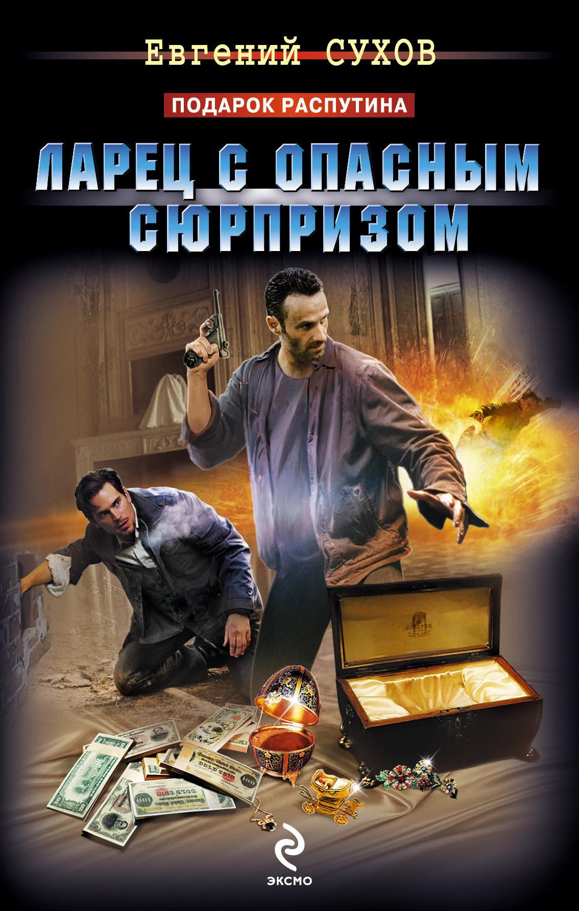 Евгений Сухов Ларец с опасным сюрпризом сухов евгений евгеньевич ларец с опасным сюрпризом