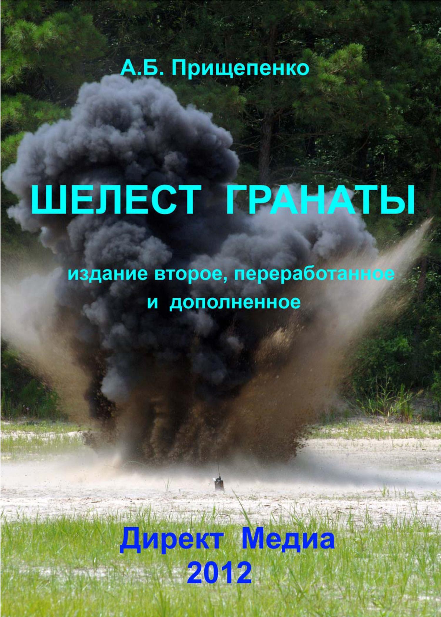 Александр Прищепенко Шелест гранаты
