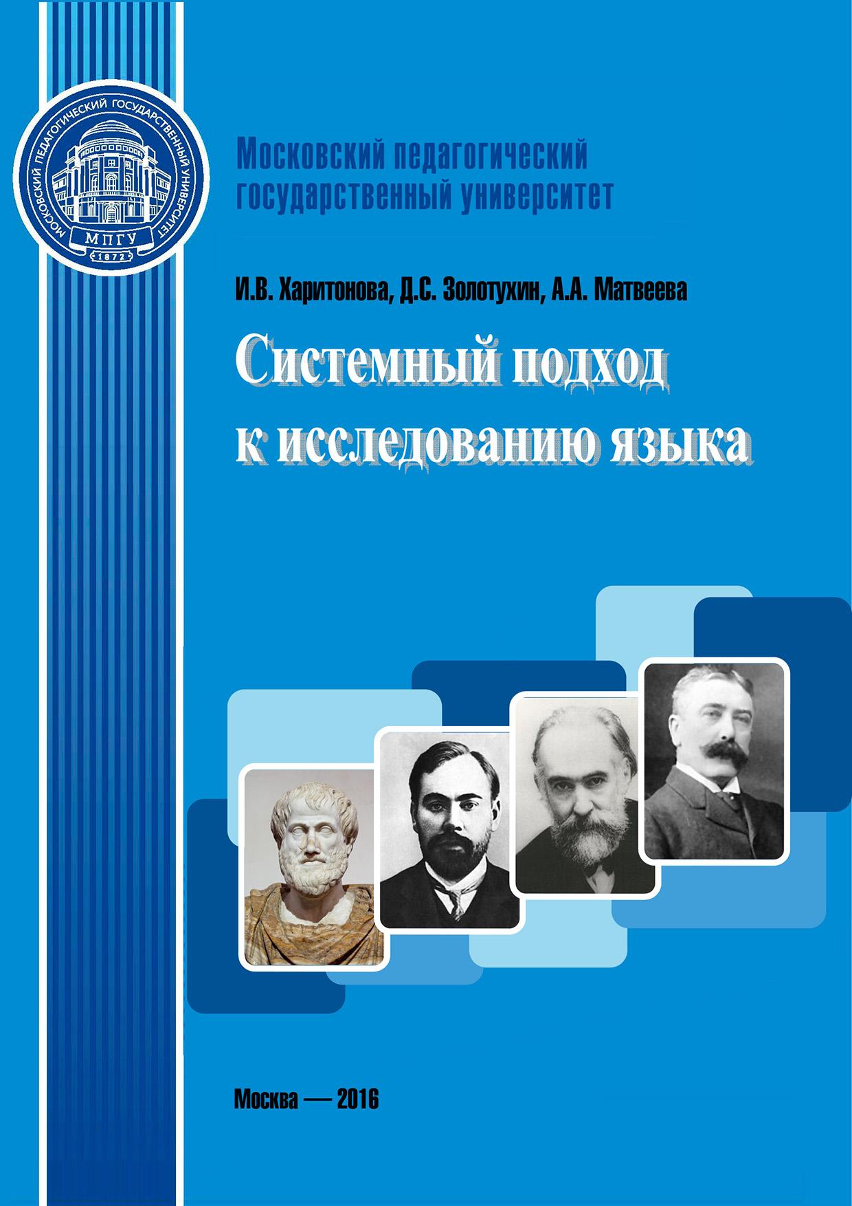 Ирина Харитонова Системный подход к исследованию языка