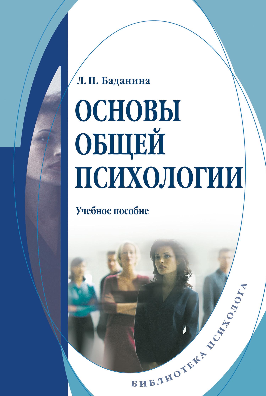 Л. П. Баданина Основы общей психологии. Учебное пособие
