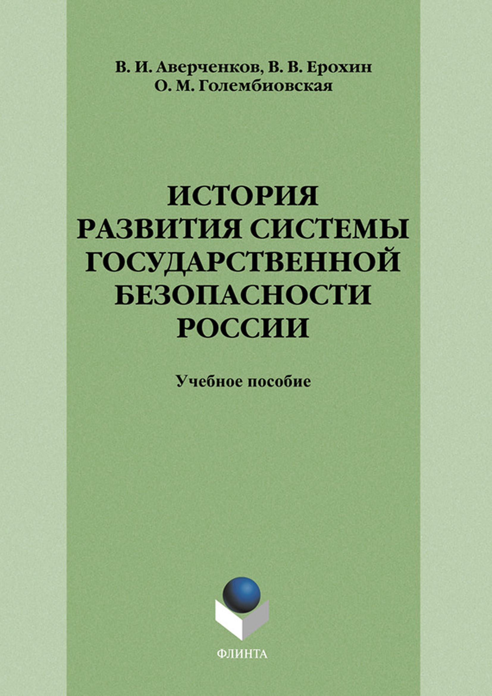 В. И. Аверченков История развития системы государственной безопасности России строение и история развития литосферы