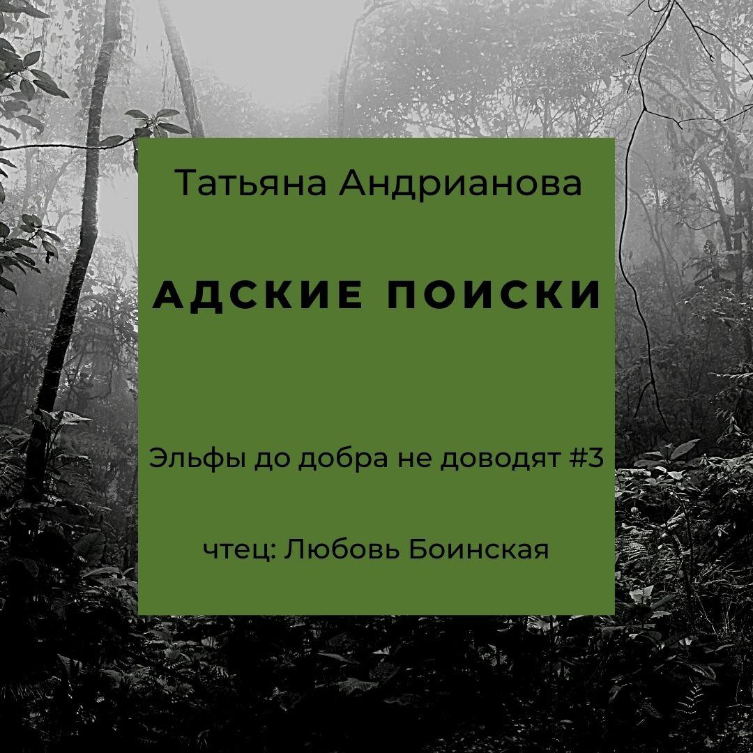 Татьяна Андрианова Адские поиски
