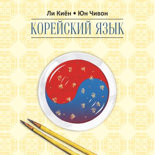 Ли Киён Корейский язык. Курс для самостоятельного изучения для начинающих. Ступень 2 ли киён корейский язык курс для самостоятельного изучения для начинающих ступень 2 диск мр3
