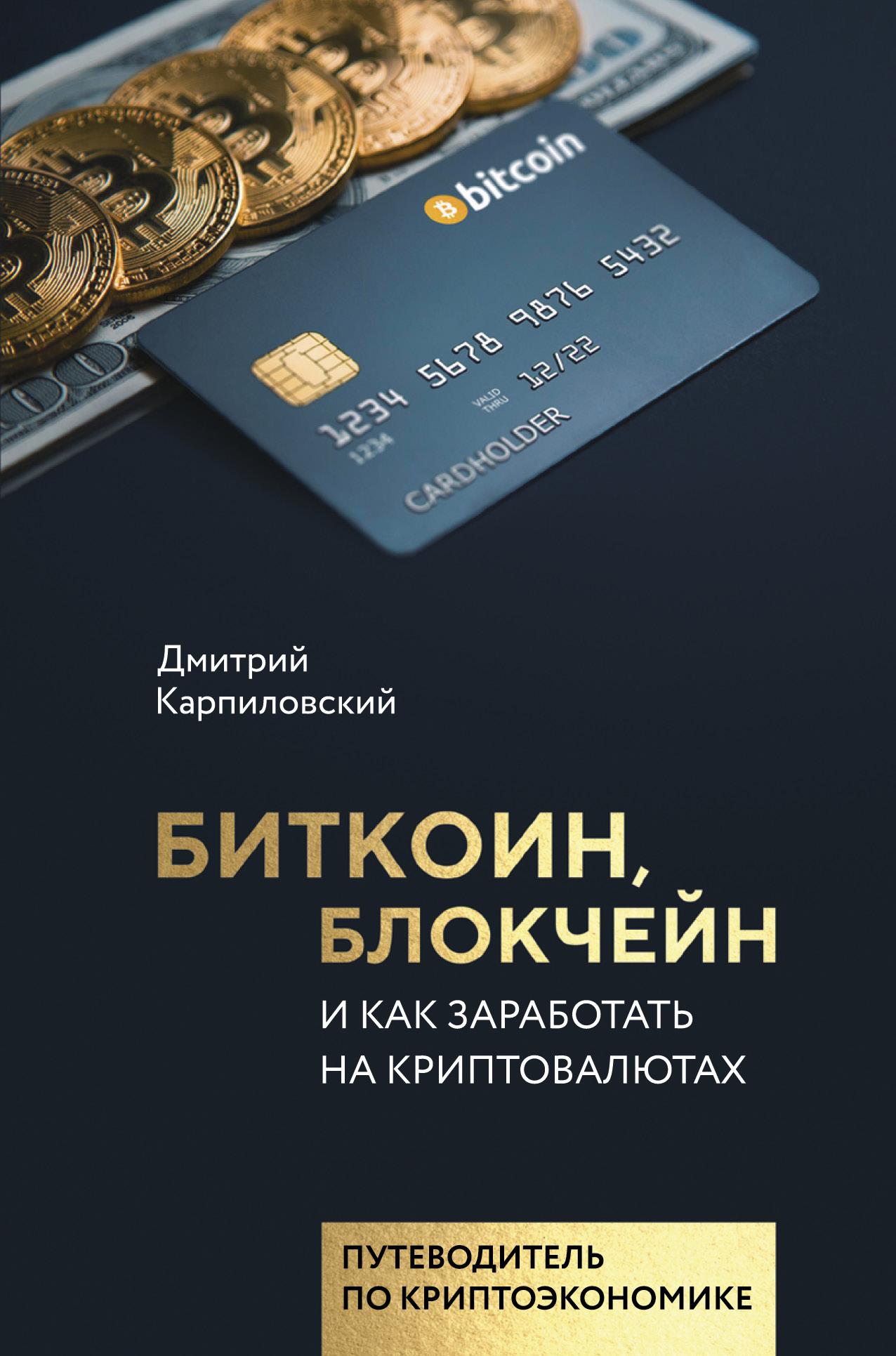 Обложка книги Биткоин, блокчейн и как заработать на криптовалютах