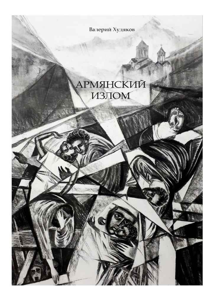 Валерий Николаевич Худяков Армянский излом