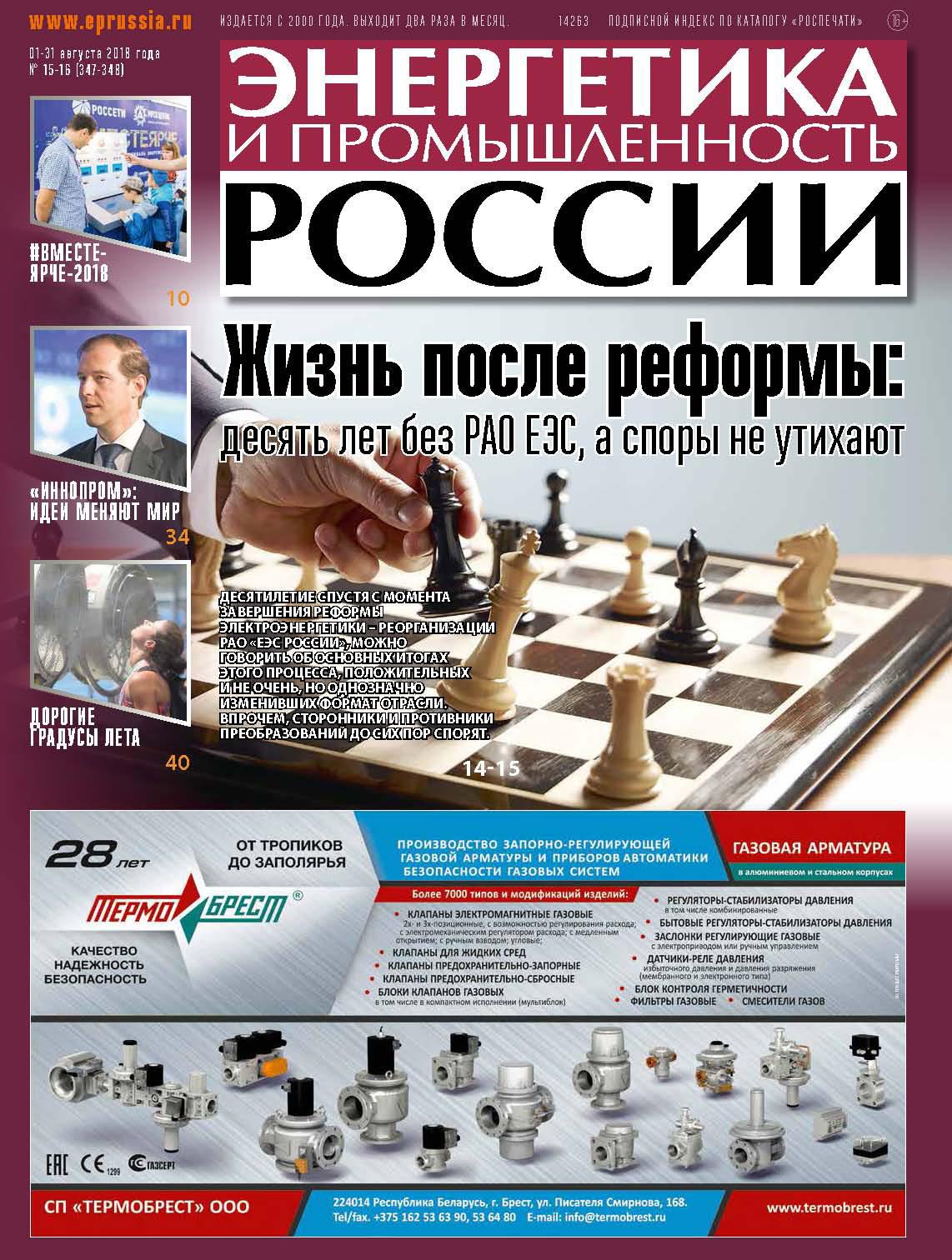 Отсутствует Энергетика и промышленность России №15–16 2018