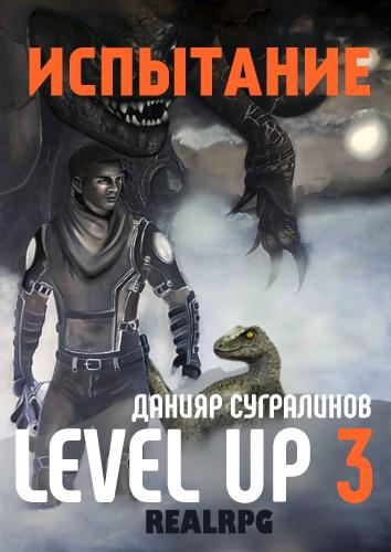 Данияр Сугралинов Level Up 3. Испытание
