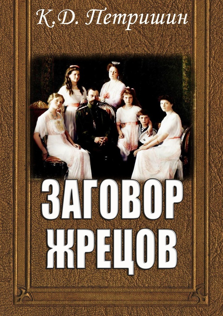 Константин Петришин Заговор жрецов константин петришин заговор жрецов