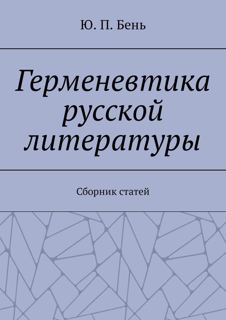 Ю. П. Бень Герменевтика русской литературы. Сборник статей turkisch deutsches worterbuch