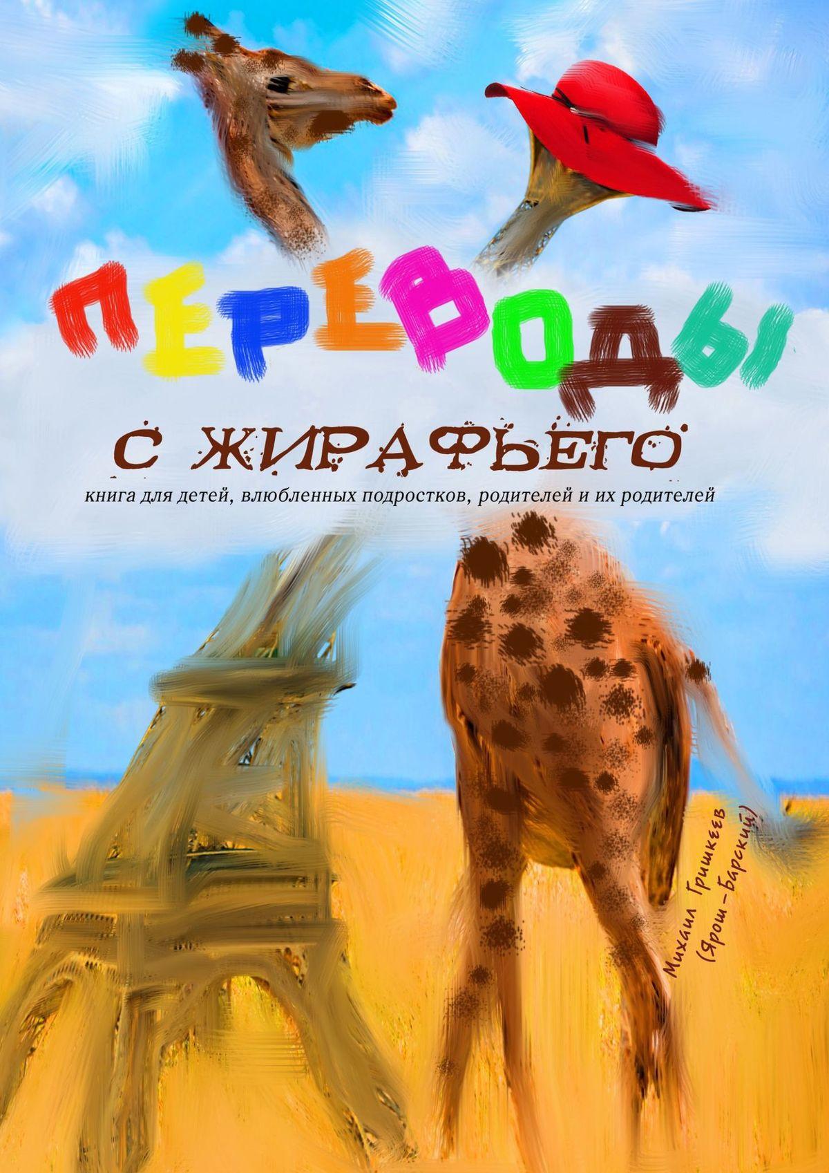 Михаил Анатольевич Гришкеев (Ярош-Барский) Переводы с жирафьего