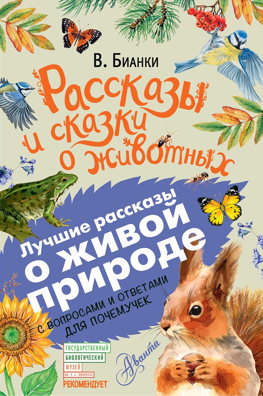 Виталий Бианки Рассказы и сказки о животных. С вопросами и ответами для почемучек отсутствует сказки и рассказы о животных
