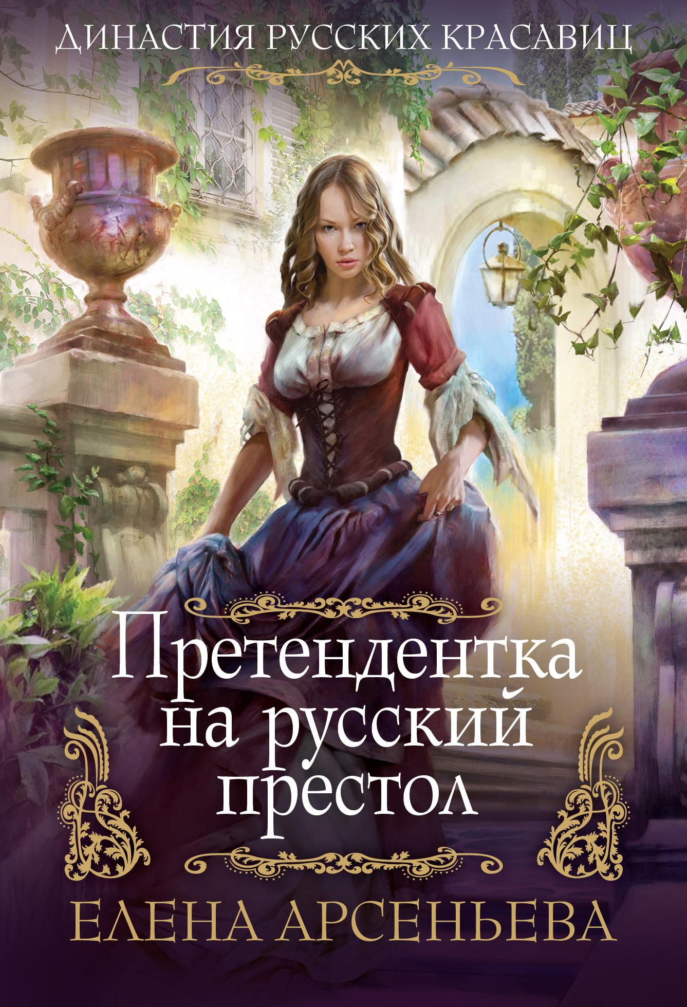 pretendentka na russkiy prestol