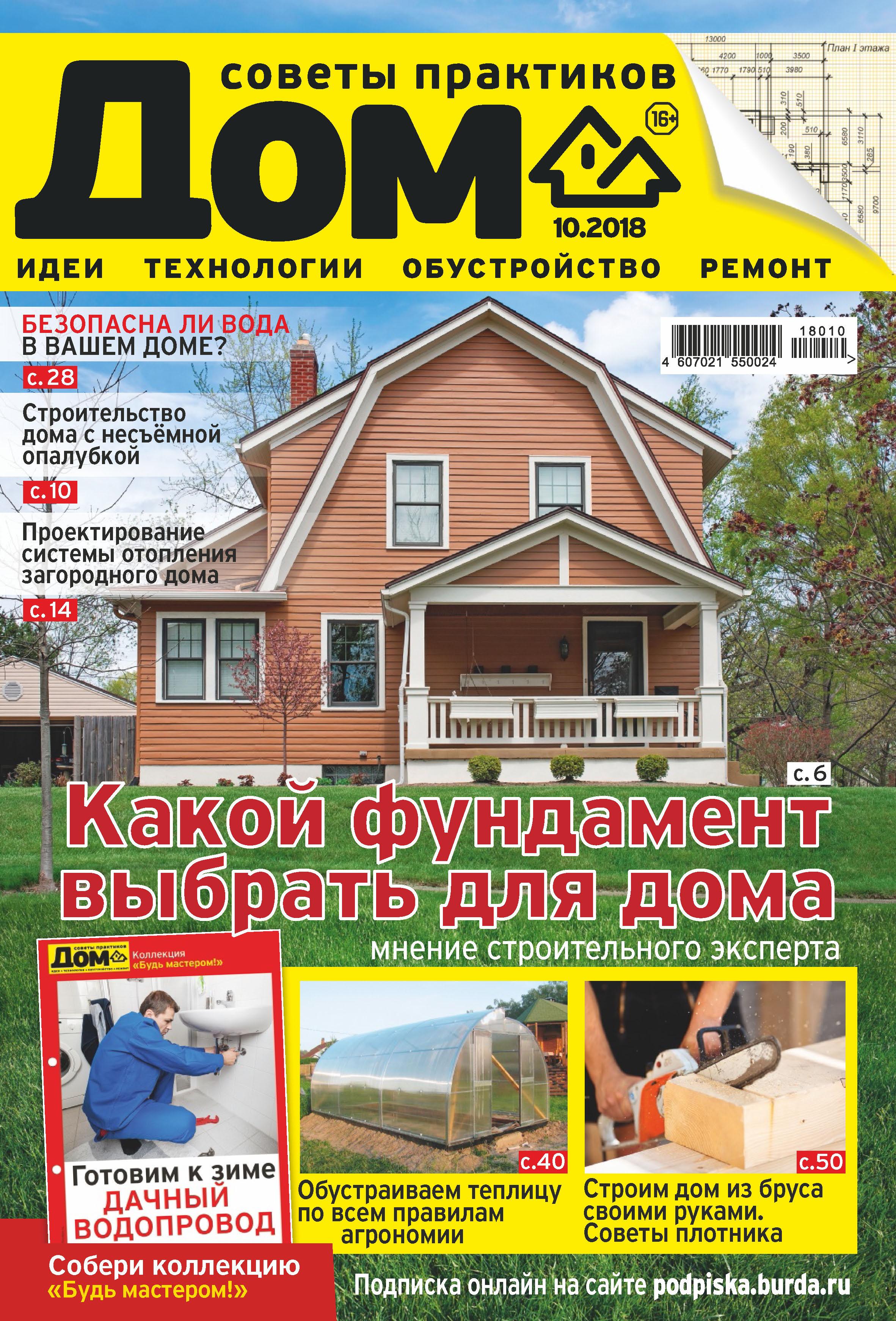 Отсутствует Журнал «Дом» №10/2018
