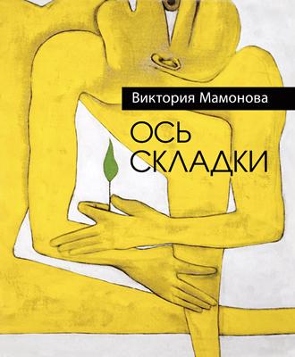 Виктория Мамонова Ось складки (сборник) мамонова в morpho menelaus