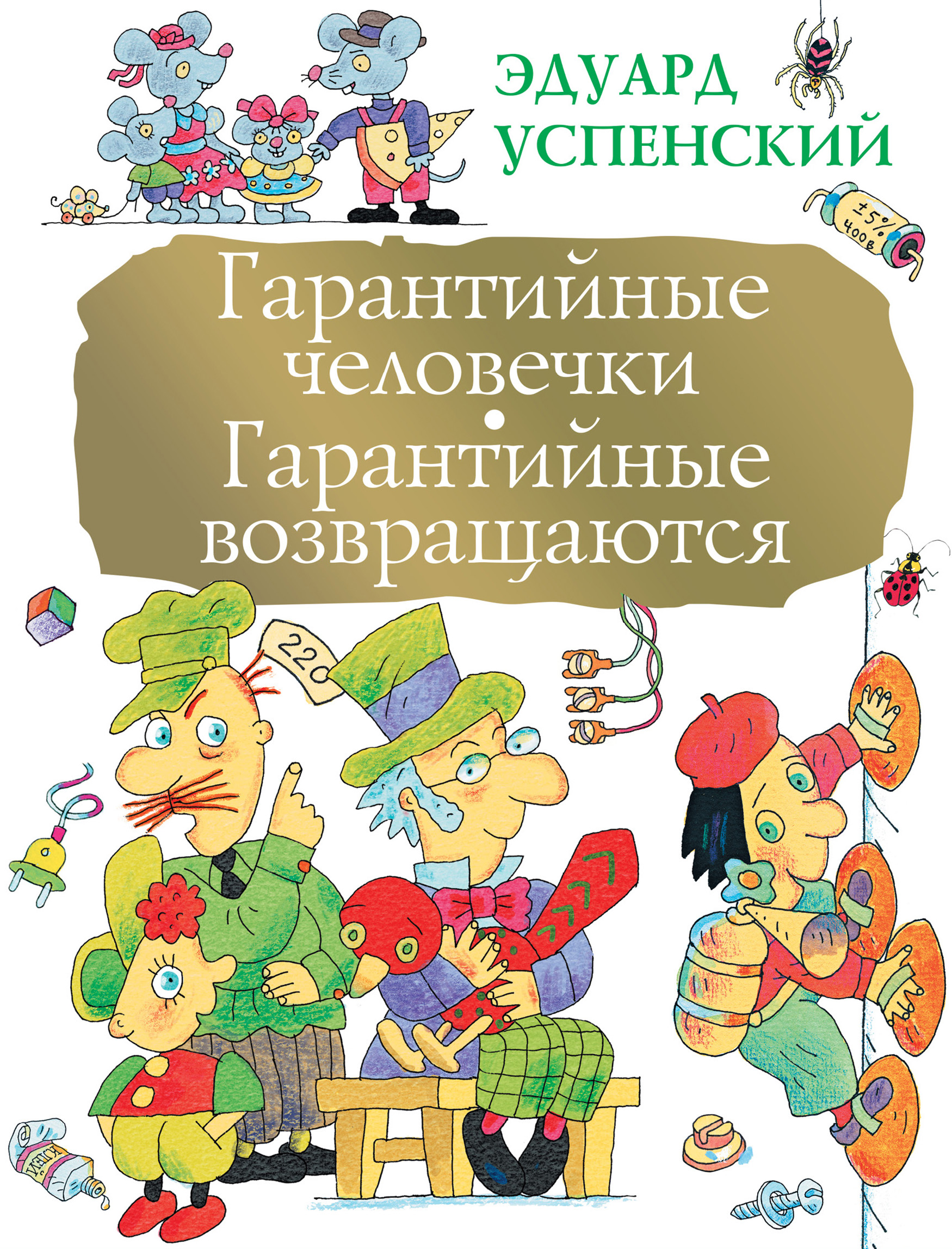 garantiynye chelovechki garantiynye vozvrashchayutsya sbornik