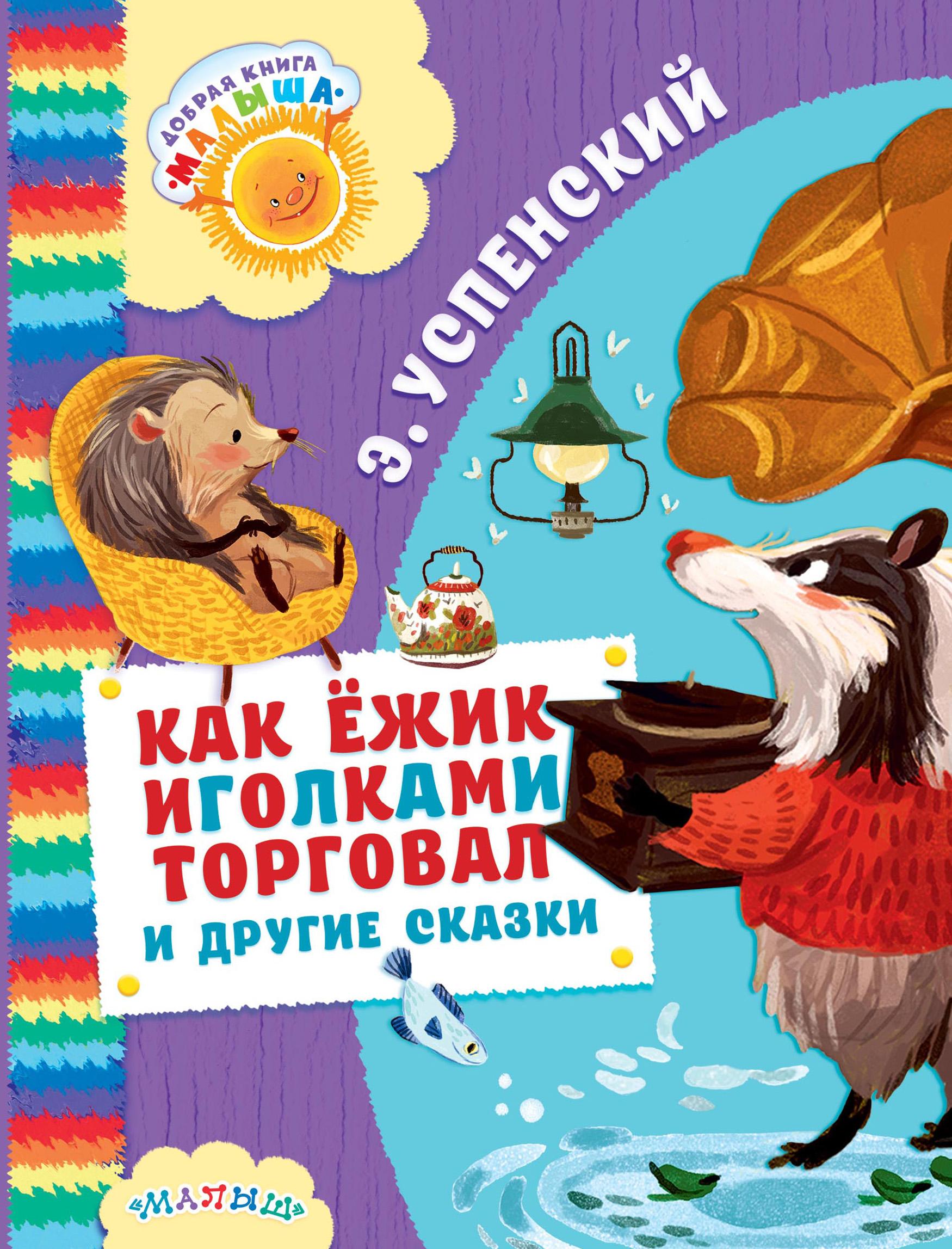 Эдуард Успенский Как ёжик иголками торговал и другие сказки (сборник) эдуард успенский принц из киндер яйца