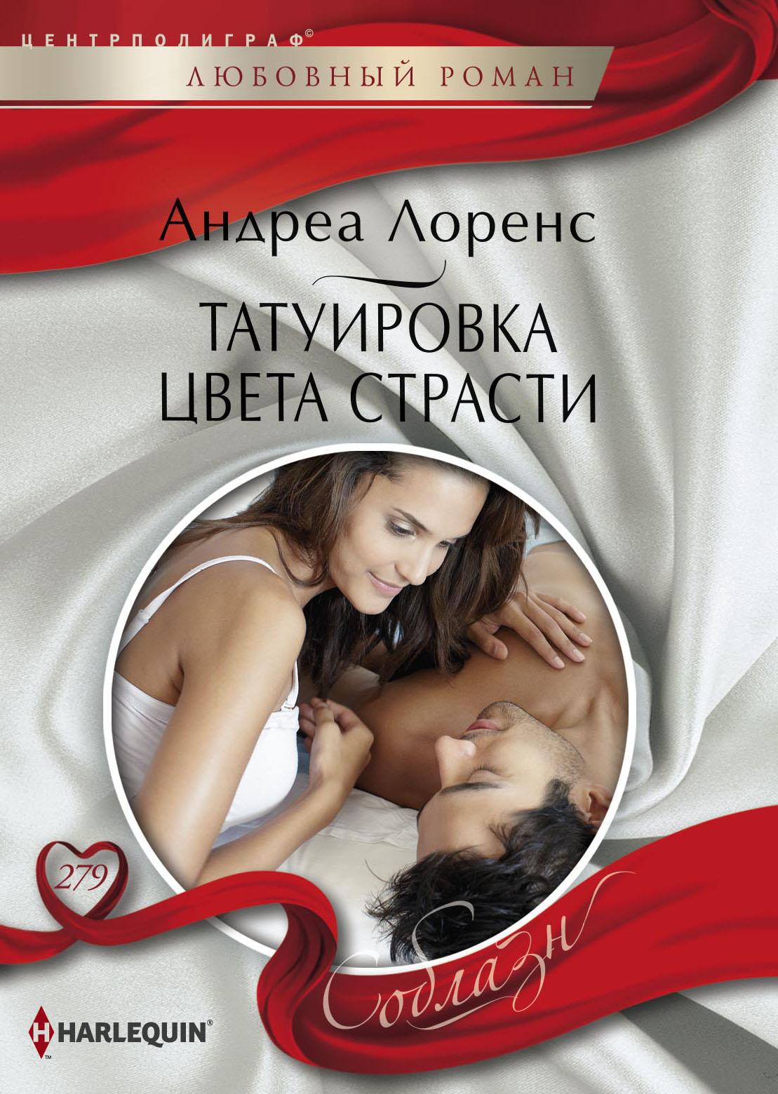Андреа Лоренс Татуировка цвета страсти