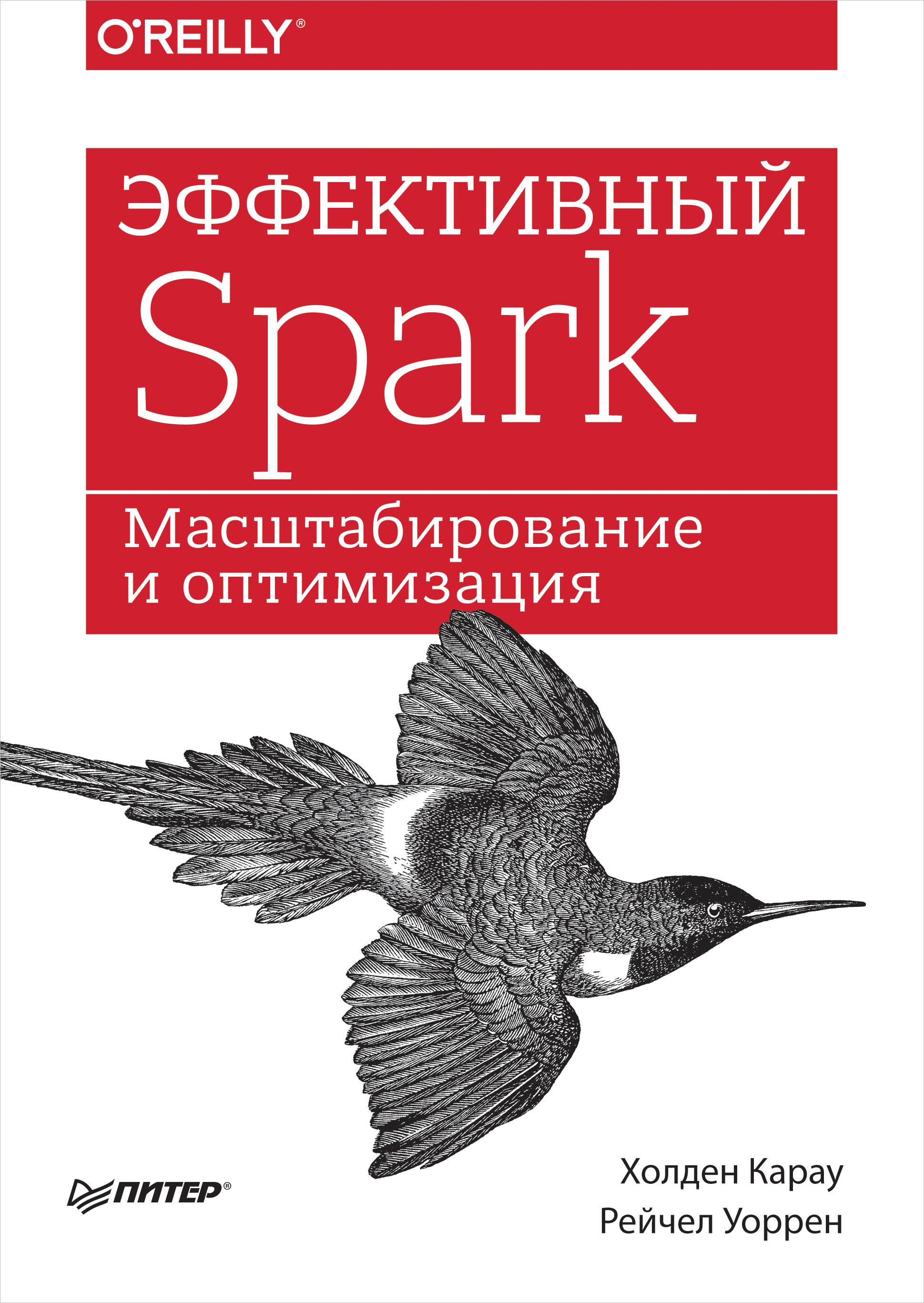 Холден Карау Эффективный Spark. Масштабирование и оптимизация телефон wileyfox spark