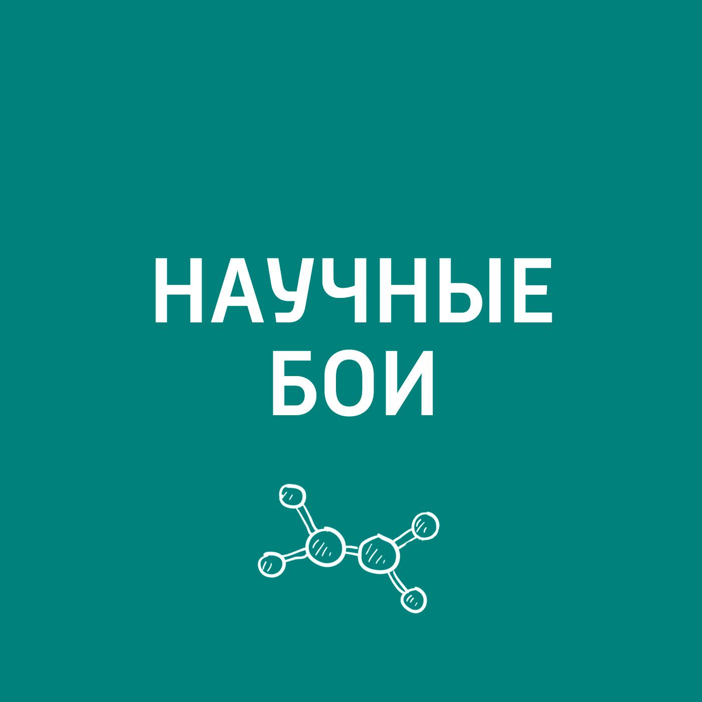 Евгений Стаховский Польза катастроф словесный бой