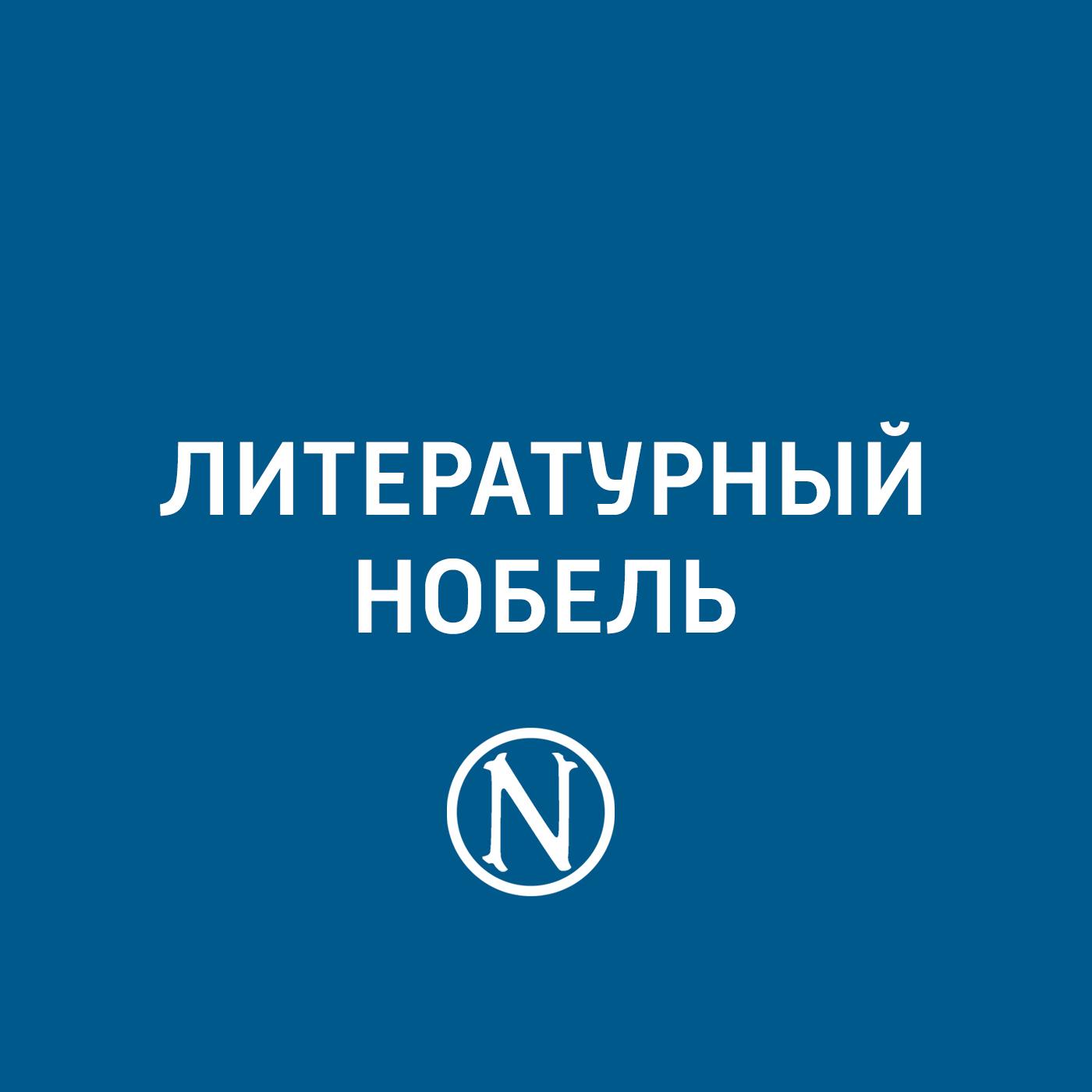 Евгений Стаховский Мигель Астуриас ю е тупикова мулк радж ананд лауреат международной премии мира