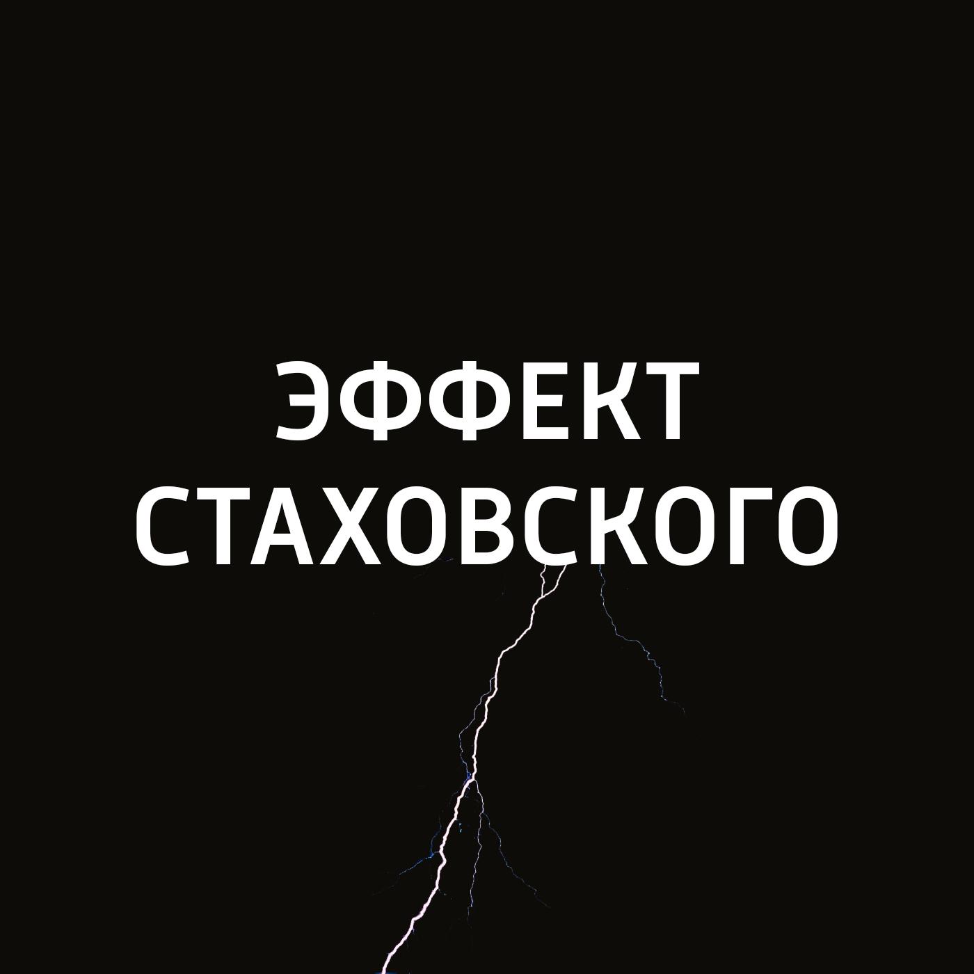 Евгений Стаховский Ахиллесова пята