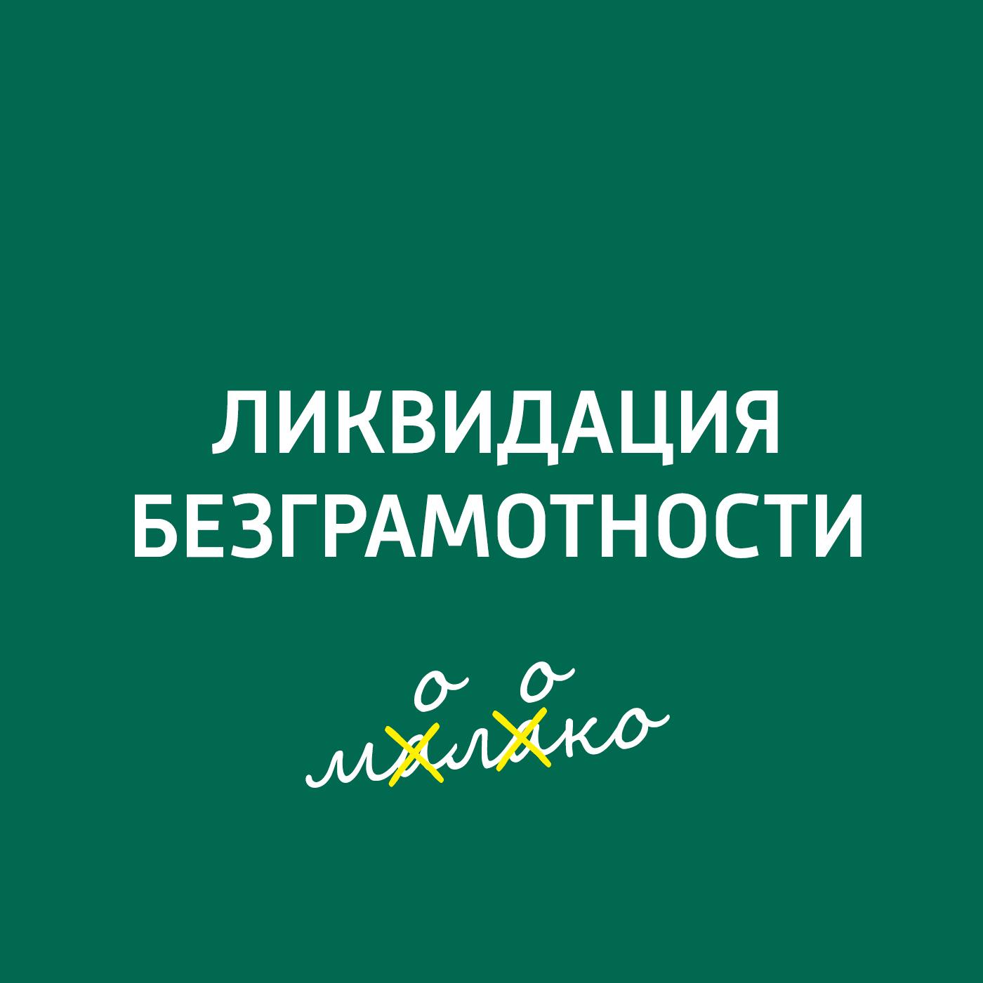 Творческий коллектив шоу «Сергей Стиллавин и его друзья» Говорим правильно! Речь мужчин и женщин