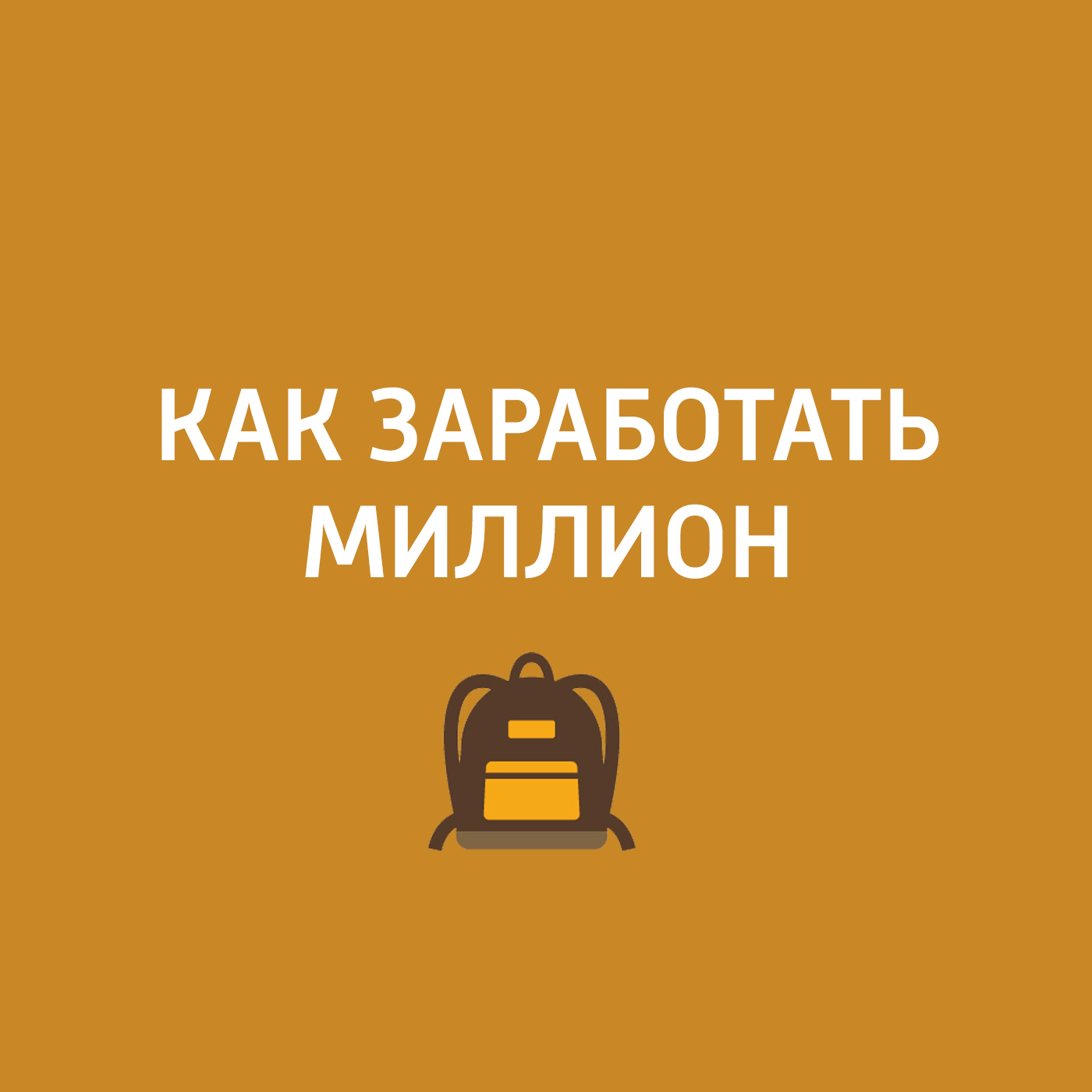 Творческий коллектив шоу «Сергей Стиллавин и его друзья» Мастерская Кречет сергей савинов доспехи бога