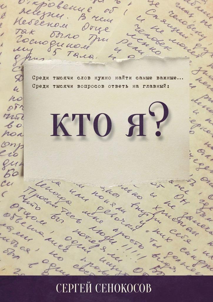 Сергей Сенокосов Кто я? ольга поберий кто ты и