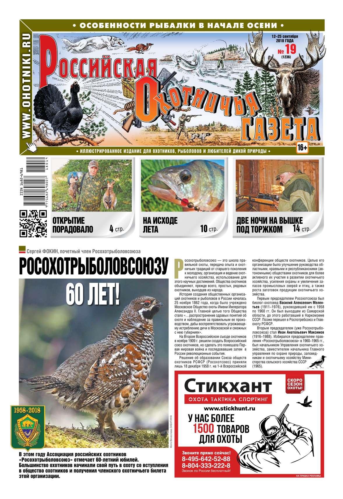 Редакция газеты Российская Охотничья Газета Российская Охотничья Газета 19-2018 цены
