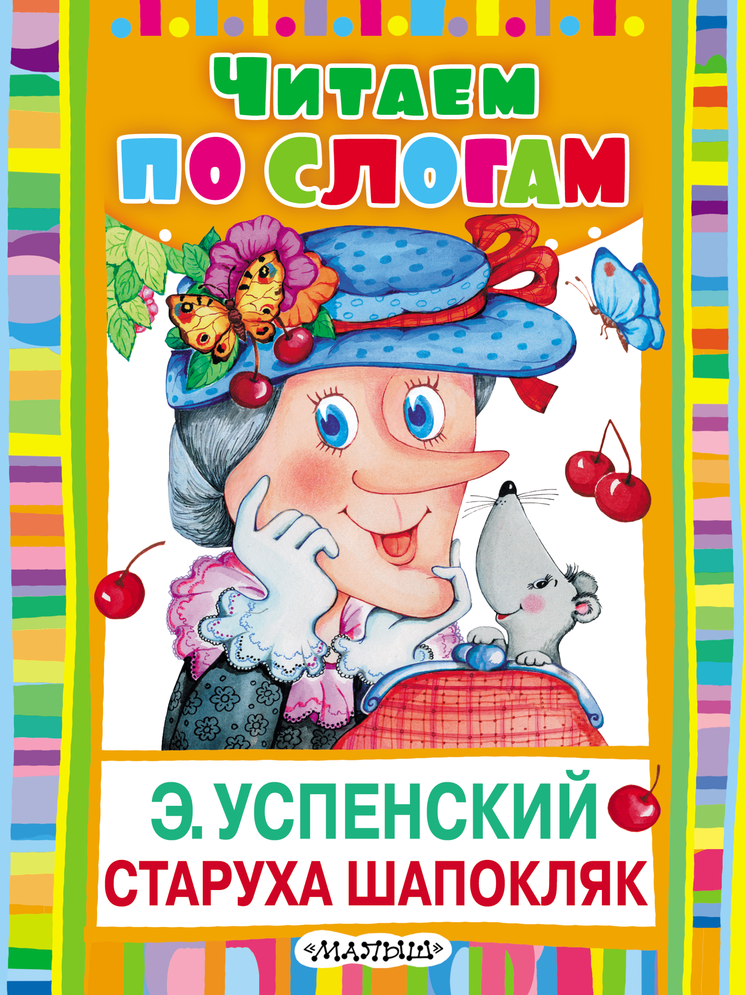 цена на Эдуард Успенский Старуха Шапокляк