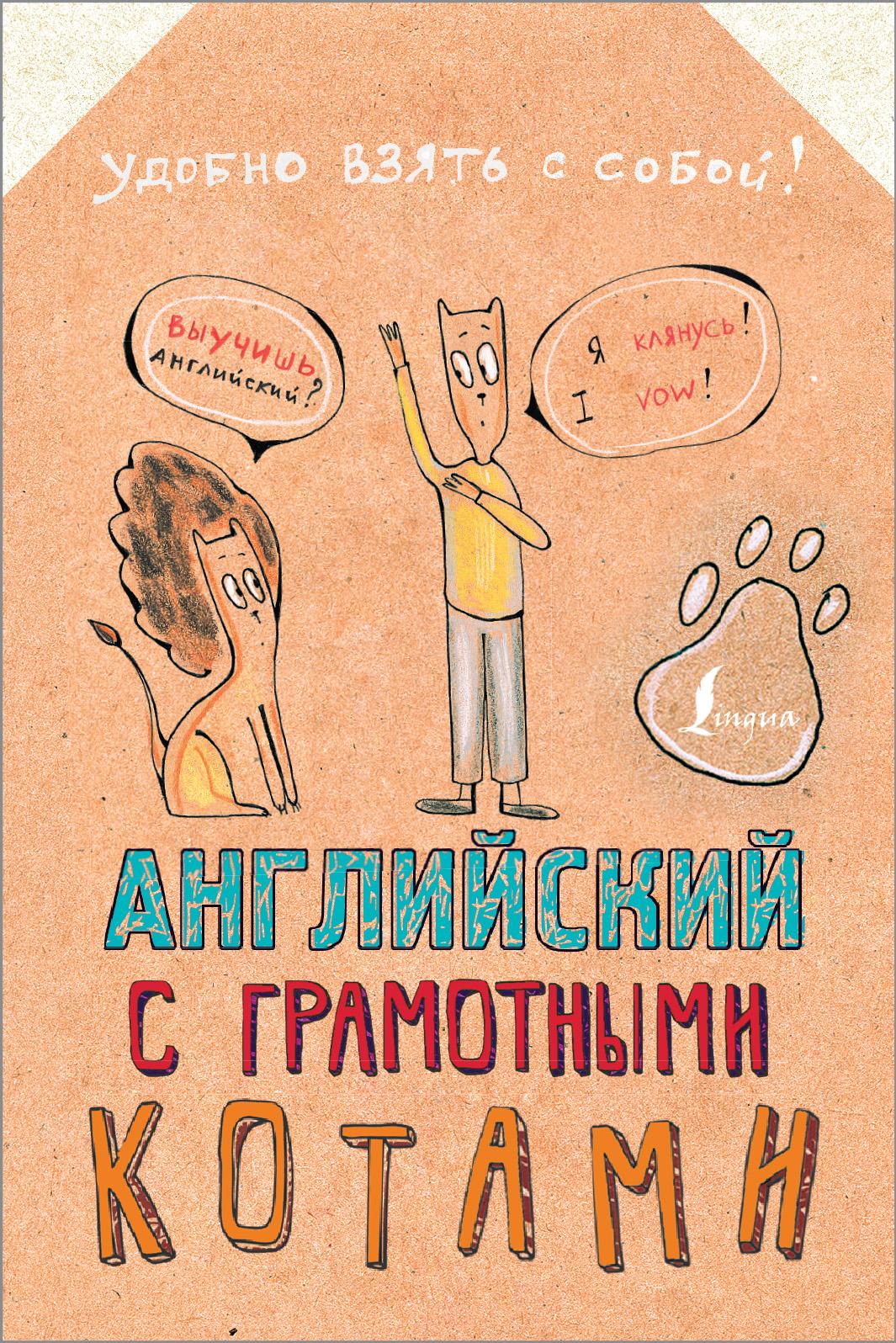 Анна Беловицкая Английский язык с грамотными котами