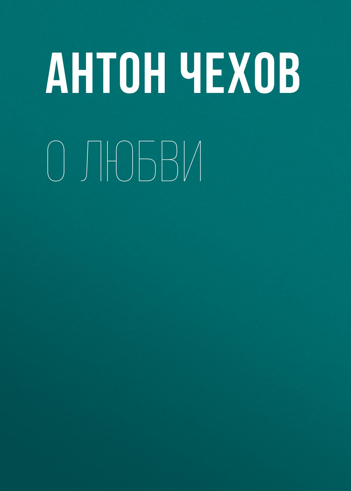 Антон Чехов О любви антон чехов неприятная история