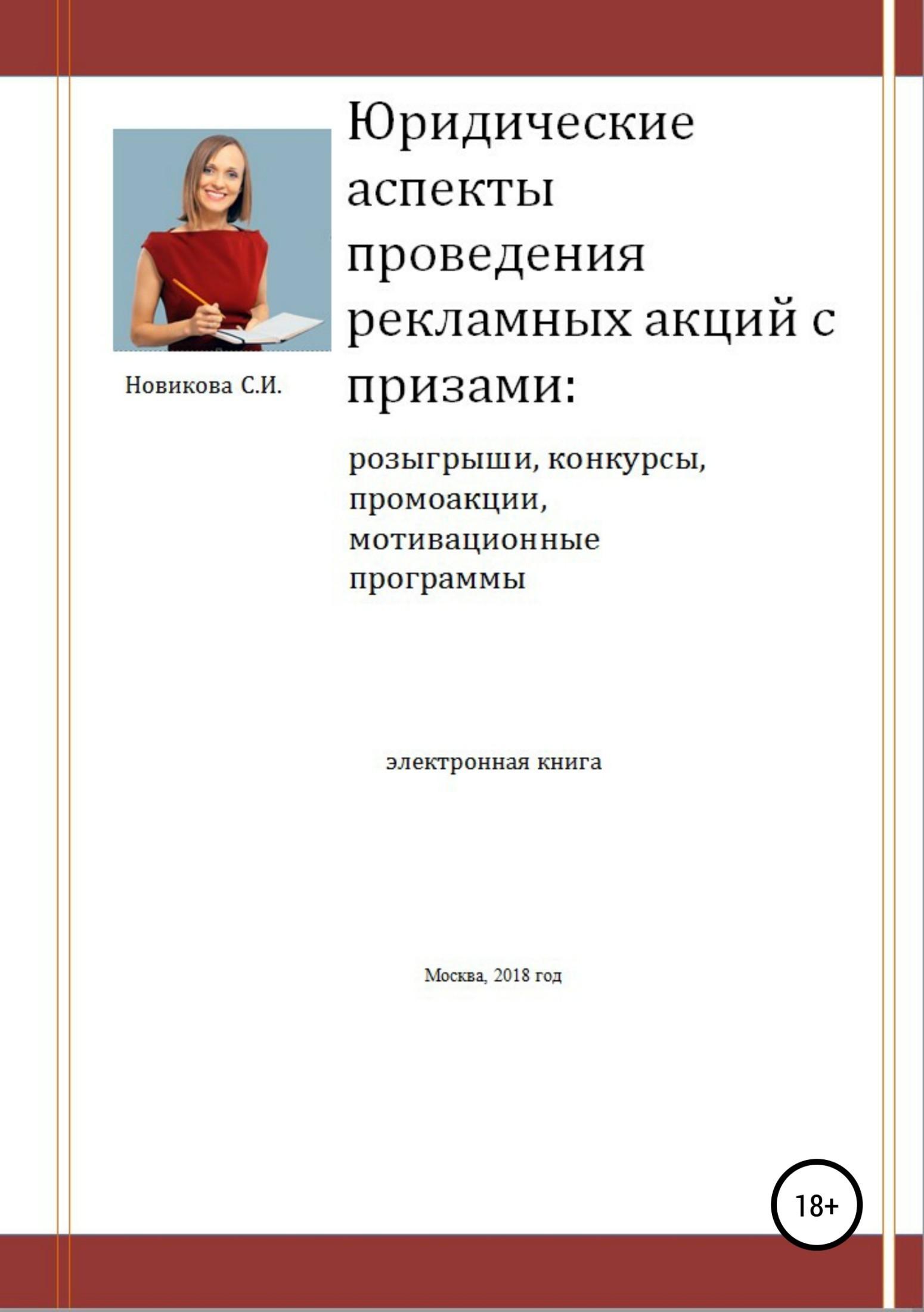 Обложка книги Юридические аспекты проведения рекламных акций с призами