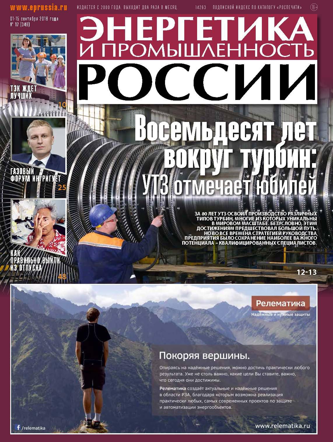Отсутствует Энергетика и промышленность России №17 2018