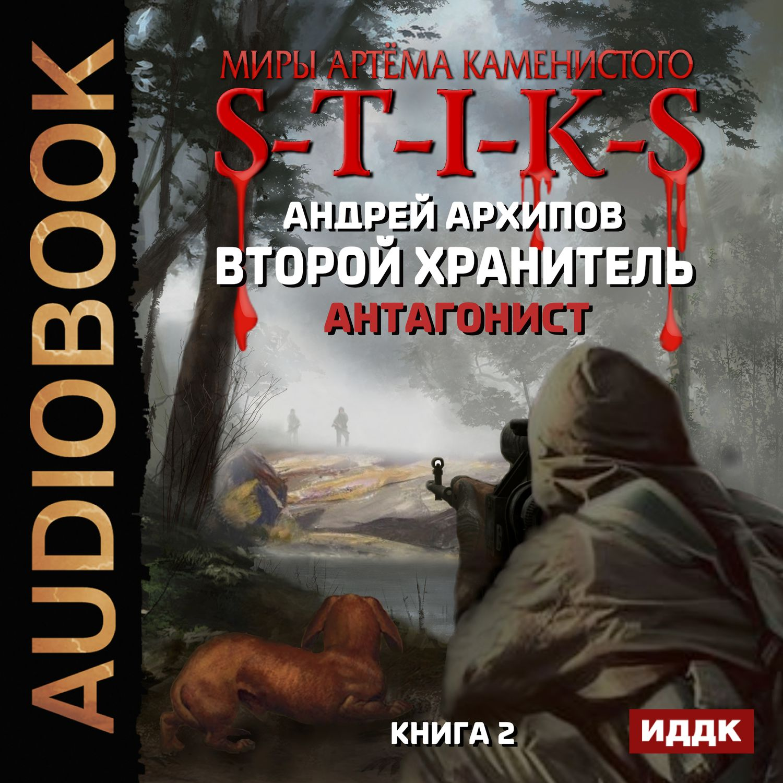 Андрей Архипов S-T-I-K-S. Второй Хранитель. Книга 2. Антагонист нелли видина s t i k s чёрный рейдер