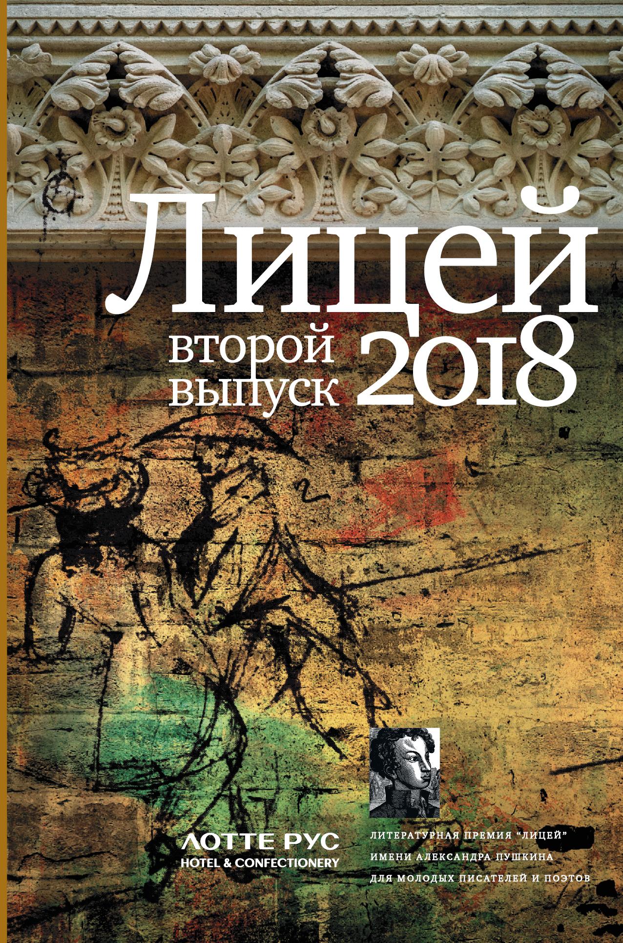 Игорь Савельев Лицей 2018. Второй выпуск