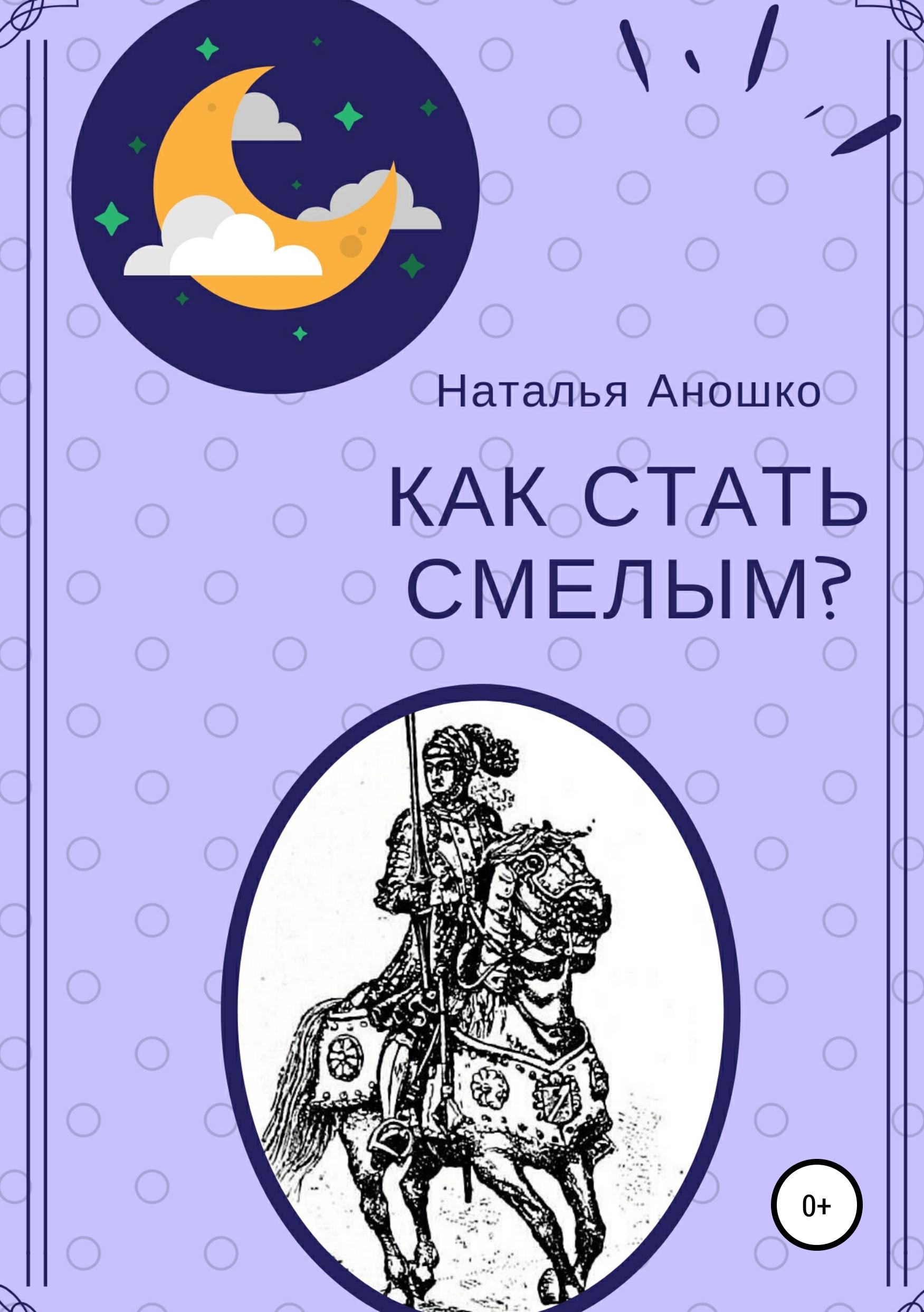 Наталья Сергеевна Аношко Как стать смелым хили к как стать героем