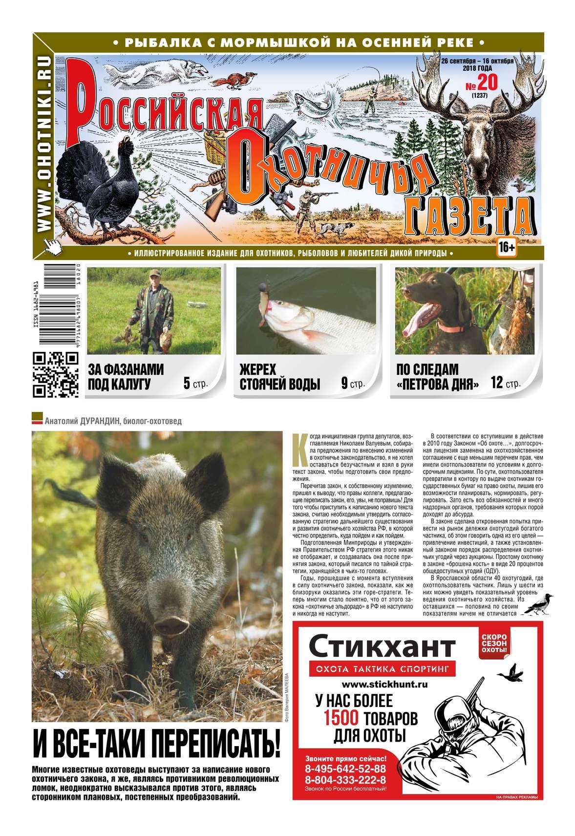 Редакция газеты Российская Охотничья Газета Российская Охотничья Газета 20-2018 цены