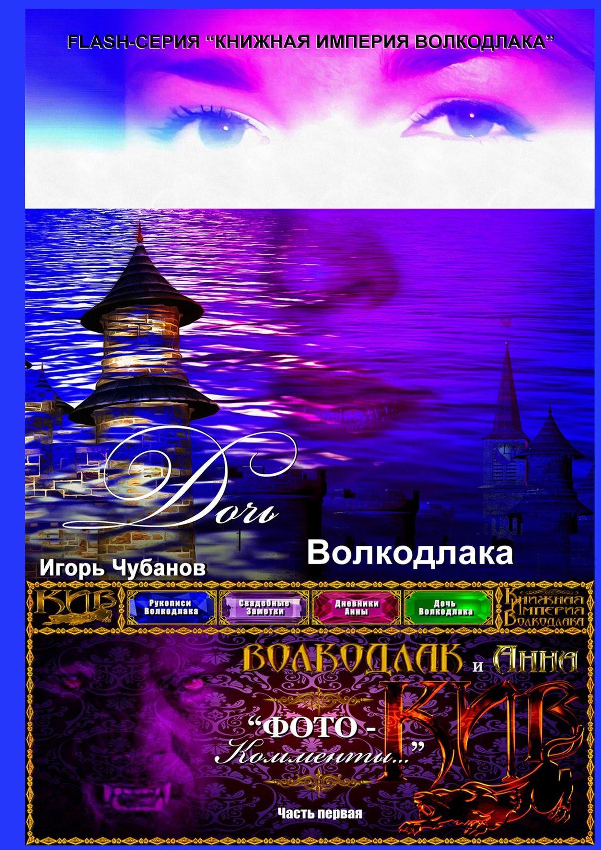 Игорь Чубанов Дочь Волкодлака. Часть первая игорь сычев старинный обычай часть первая