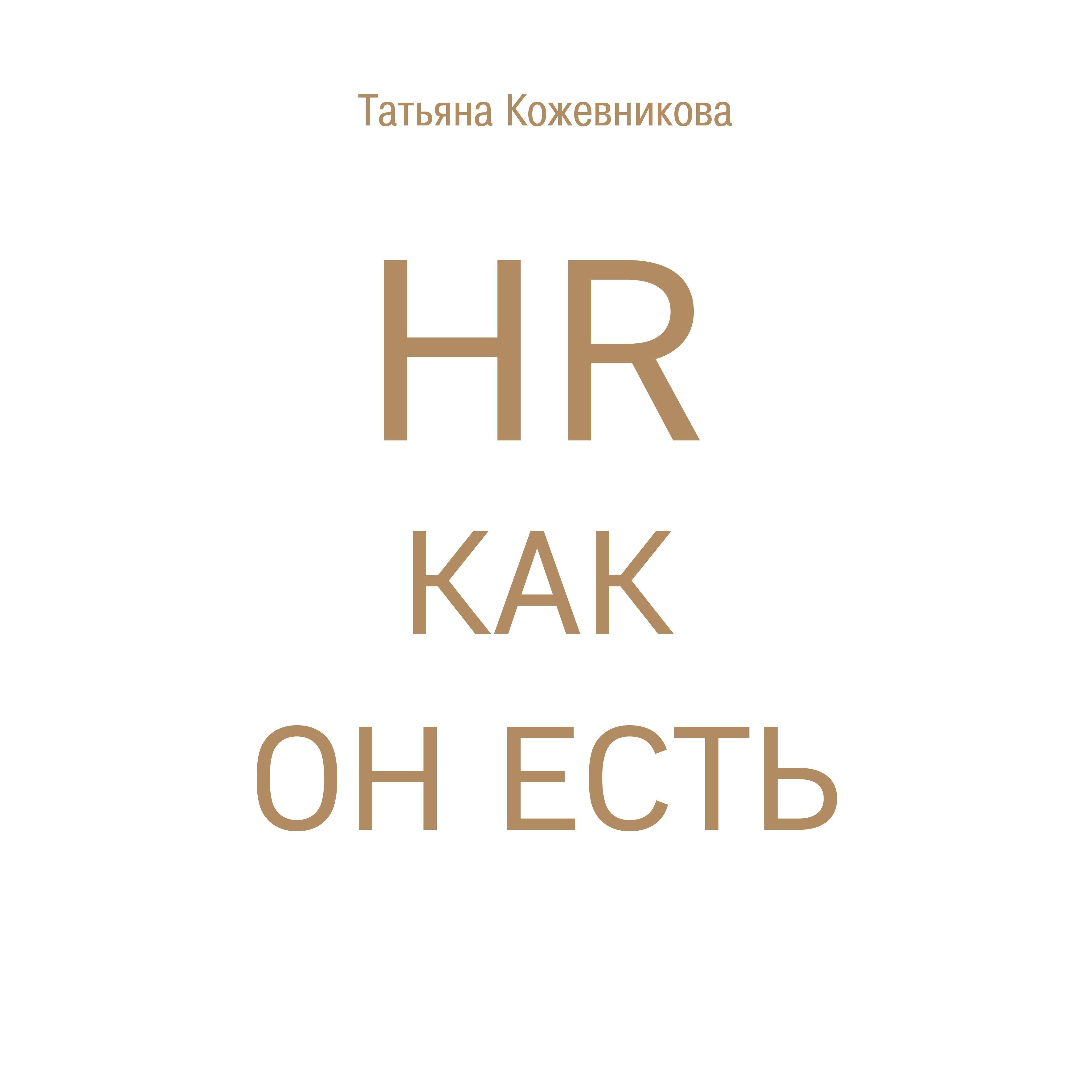 Татьяна Кожевникова HR как он есть