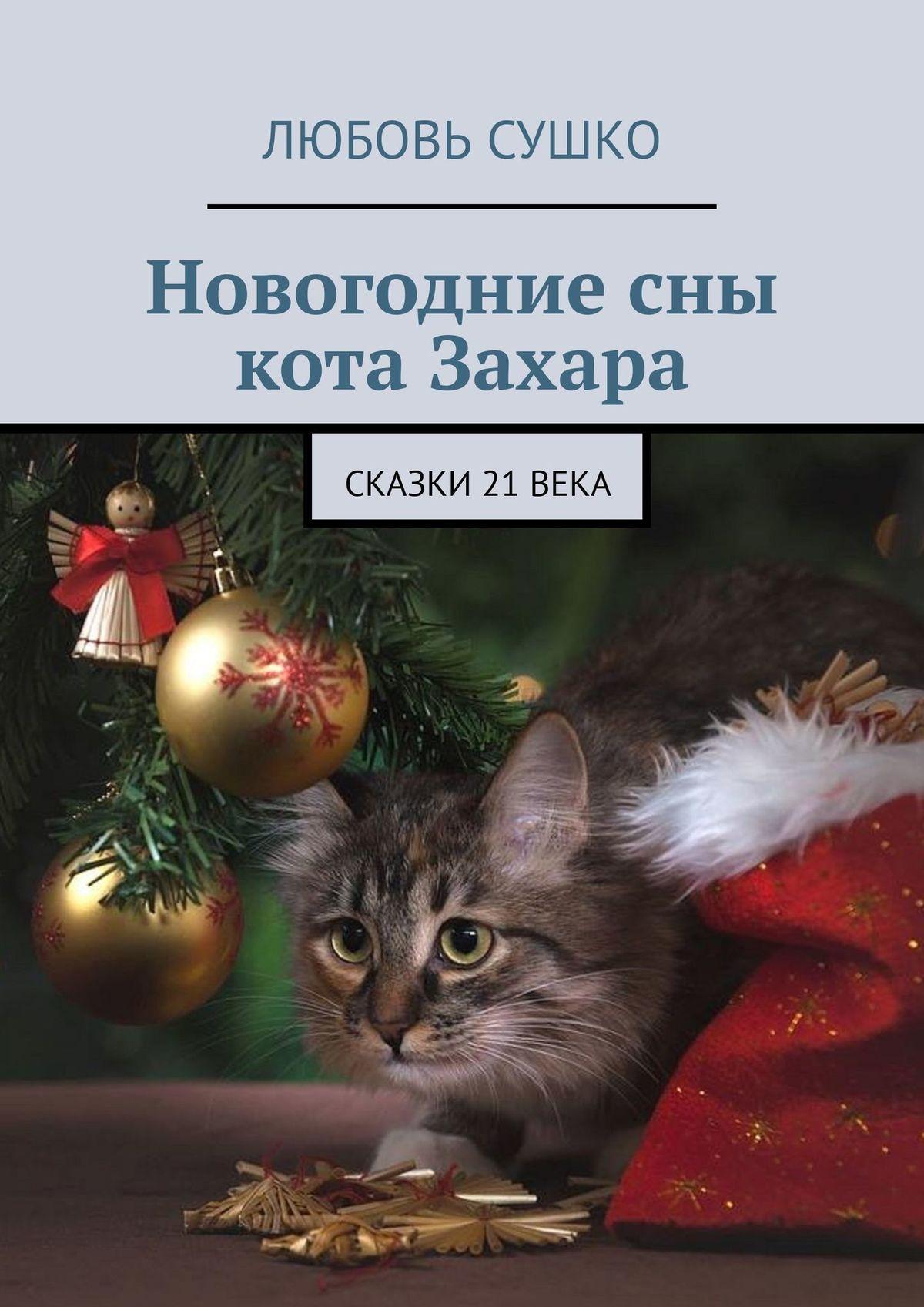 цена на Любовь Сушко Новогодние сны кота Захара. Сказки 21века