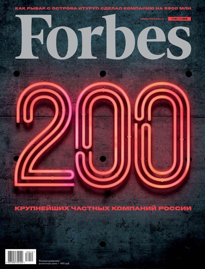 купить Редакция журнала Forbes Forbes 10-2018 недорого