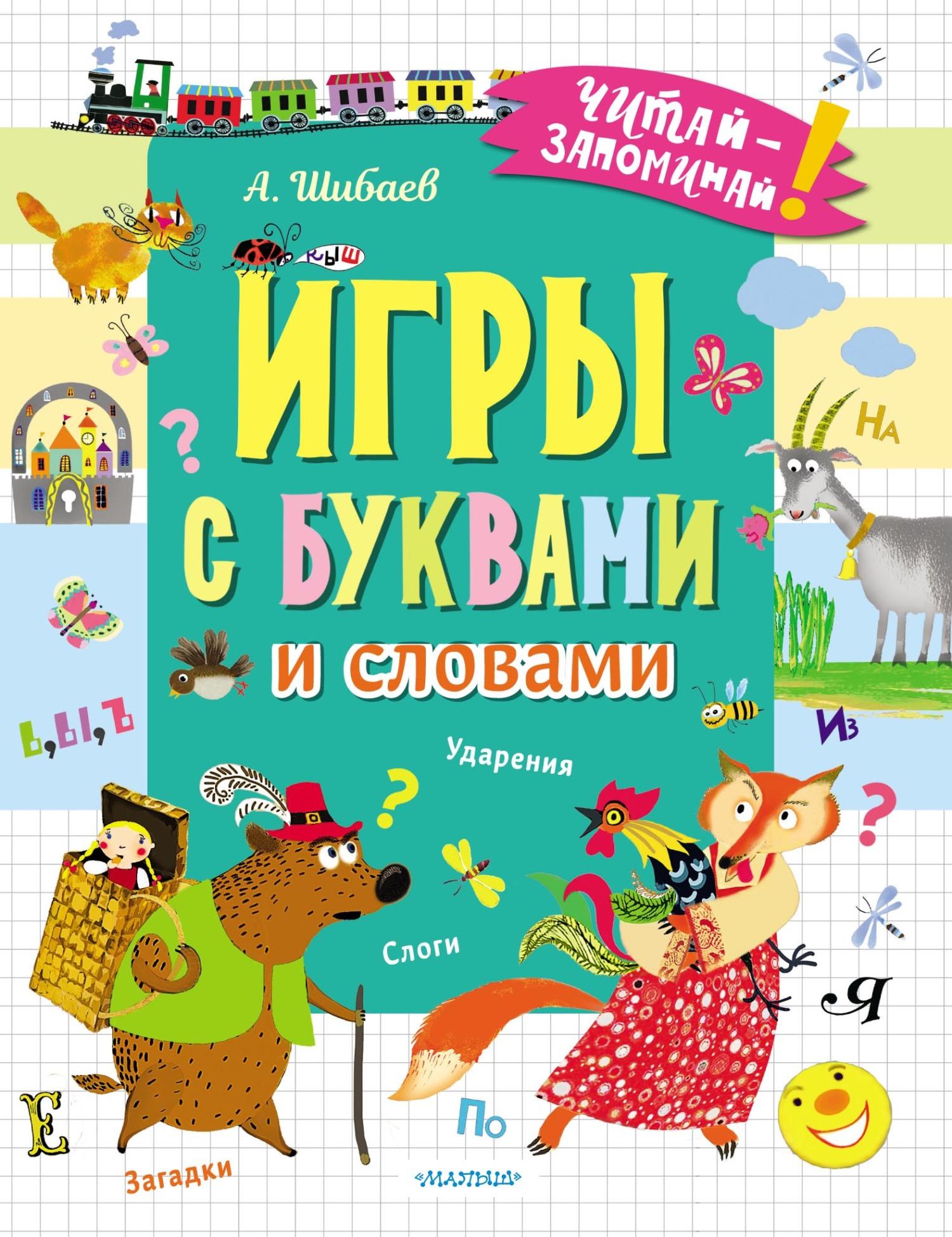 Александр Шибаев Игры с буквами и словами беляева т читаю сам игры с буквами и словами