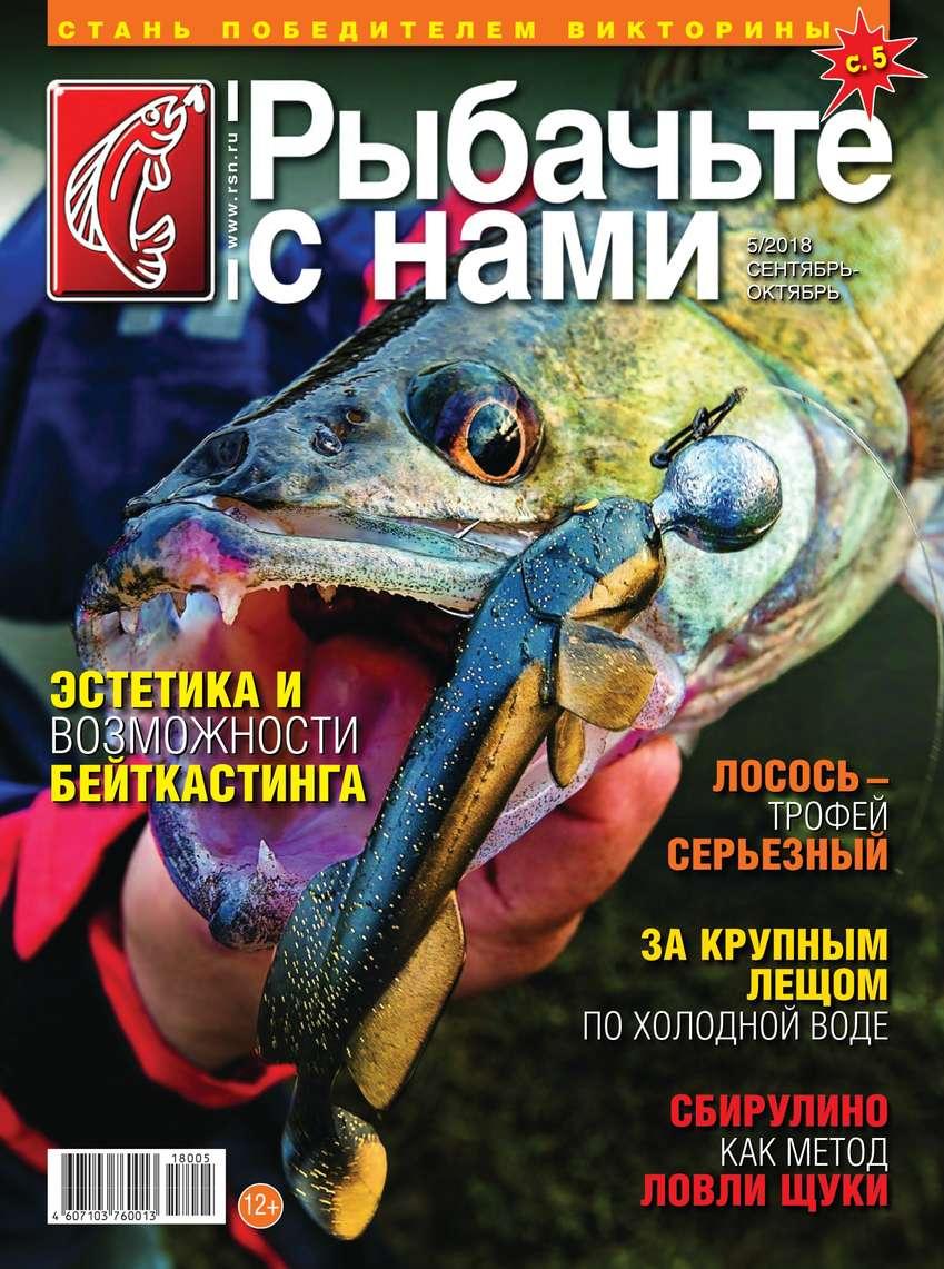 Редакция журнала Рыбачьте с Нами Рыбачьте с Нами 05-2018 редакция журнала рыбачьте с нами рыбачьте с нами 01 2018