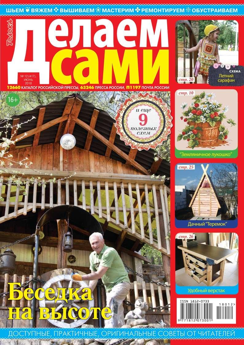 Редакция журнала Толока. Делаем Сами Толока. Делаем Сами 12-2018 цена и фото