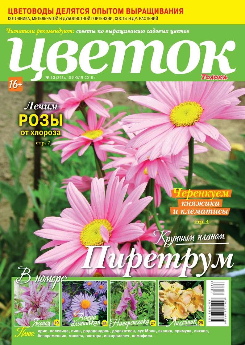 Редакция журнала Цветок Цветок 13-2018 редакция журнала цветок цветок 05 2018