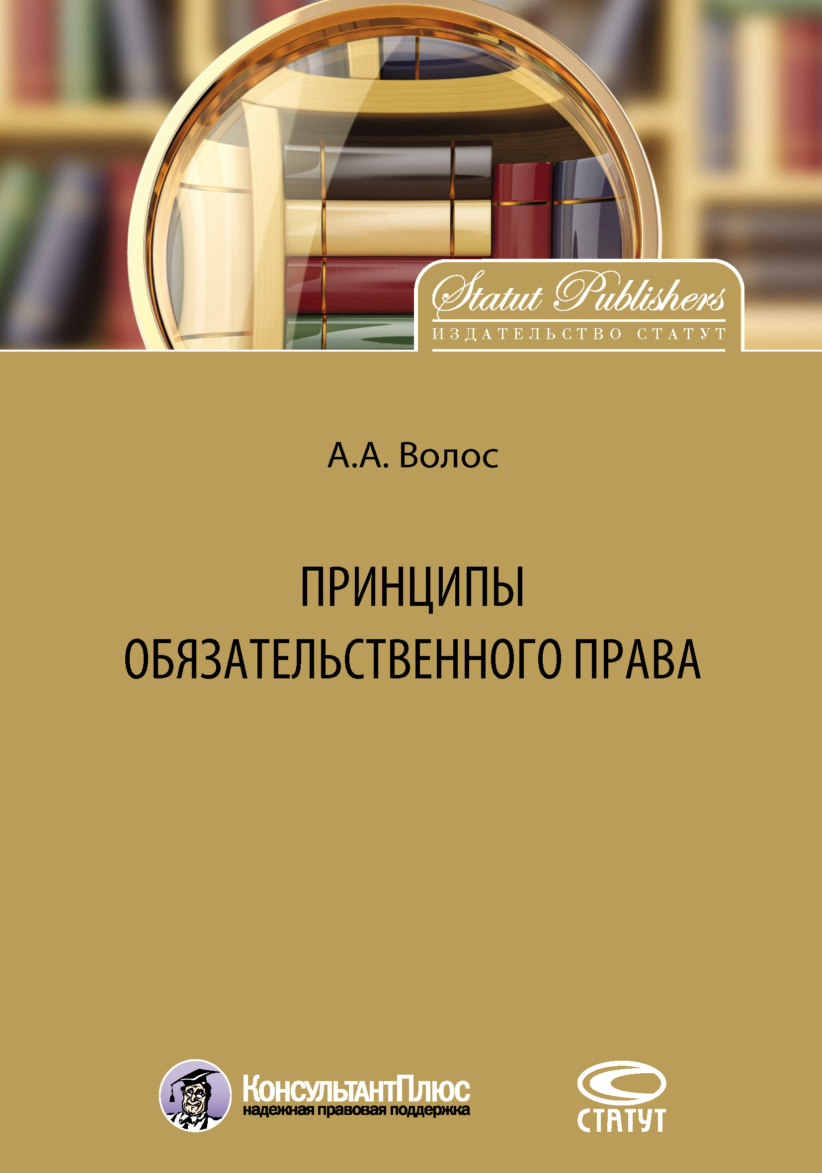 Алексей Волос Принципы обязательственного права волос алексей александрович принципы обязательственного права