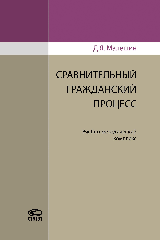 Дмитрий Малешин Сравнительный гражданский процесс а в свешников процесс подготовки печатной графики
